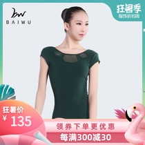 Cypress house dance court new ballet dance in the back Gymnastics physical training female adult practice clothes can be inserted chest pad