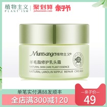 Vegetal nipple cream lanolin cream lactation protection chapped dry Repair Cream lanolin oil