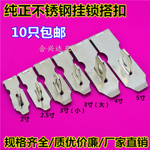 Lock brand Pure stainless steel door buckle can be added lock door buckle cabinet buckle wall buckle 3 inch small lock buckle