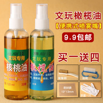 Wen play Hand string diy maintenance oil text play oil walnut oil white tea olive oil diamond Bodhi package pulp care play