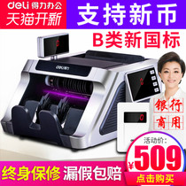 A powerful new version of RMB money detector commercial genuine 33316B Small portable bank dedicated banknote counting machine