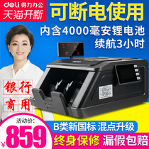 Powerful 2193 lithium battery charging Bank Special Class B banknote counting machine mixed dot new RMB voice banknote counting machine