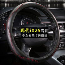 Beijing Hyundai IX25 steering wheel cover leather 2019 New Car dedicated Four Seasons free hand sewing 2018 16