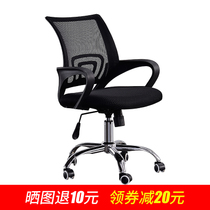 Simple lift swivel chair staff office chair net cloth chair small staff computer chair conference room chair bow chair
