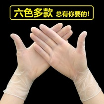 Disposable PVC gloves latex rubber thickened rubber beauty salon doctor special operation labor protection work wear