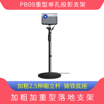 Shadow PB01E projector floor-to-ceiling bracket extreme meter Z4 Z6X H2 nut G7 J7 H7 H6 i6 Cool Vision mini projector universal stand PB01E bold and high type.