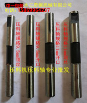 Factory Direct Press Compressor press shaft 9.5mm. 11mm Press shaft TOP wire type opening type compressor shaft