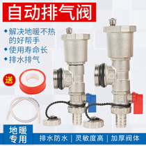 Geothermal water separator exhaust valve to warm automatic exhaust water valve heating deflation three pieces of copper