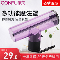 Conforge hair dryer magic curling drum tornado lazy blow large wave curling hood automatic curling KF-021