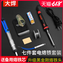 Large welding temperature electric iron electric iron suit home electronic repair welding pen soldering welding tool adjustable temperature