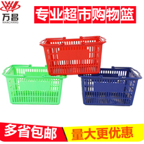 Wanchang thick supermarket shopping basket fruit and vegetable basket KTV convenience store hand basket plastic shopping basket