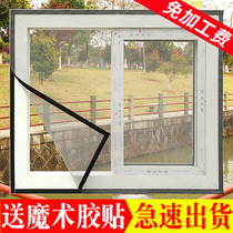 Household screens gauze self-adhesive magnetic magnet curtain invisible self-loading anti-mosquito Velcro window sand curtain
