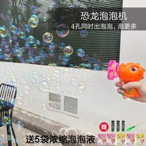 Porous electric dinosaur bubble blowing machine automatic big bubble water shaking sound with the same outdoor childrens toys supplement liquid