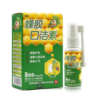 Buy 2 Get 1 Buy 5 Get 3 instant propolis mouth cleansing spray oral spray bad breath breath freshening to smell spray