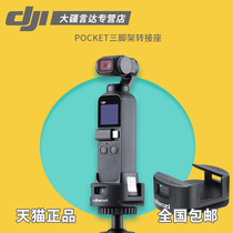 DJI OSMO POCKET wireless base adapter tripod extension rod pocket gimbal expansion accessories