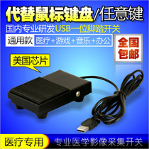 A USB game Pedal switch USB pedal button Metal Pedal ultrasonic medical B Super Machine pedal