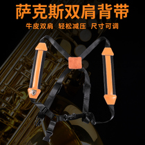 Saxophone strap shoulder strap shoulder strap childrens students adult saxophone hanging with soldiers saxophone strap
