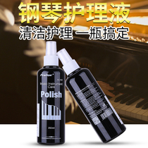 Piano cleaner maintenance agent maintenance solution care lotion wipe the piano cleaner brightener send wipe the cloth