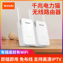 (Flagship quality 1 year replacement) tengda PH15 gigabit power cat wireless router a pair of Home Power Line router Villa through the wall King extender IPTV