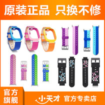 Original genuine small genius phone watch strap y01y02y03z1z2z3z5 strap second 356 generations