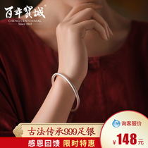 Centennial treasure Cheng sterling silver bracelet female ancient heritage 999 solid silver bracelet couple male solid round silver bracelet