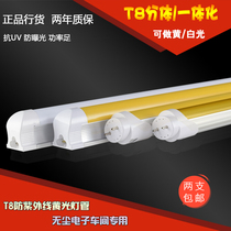 Value T8 anti-UV led lamp tube as a whole 1.2 meters anti-UV yellow light anti-exposure dust-free workshop dedicated.