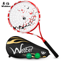Webb genuine all-carbon tai chi soft racket suit beginners easy to drop the ball in the middle of the old students universal shot