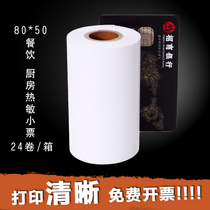 24 rolls 80*50 cash register pos machine thermal paper 8050 dining kitchen thermal cash register paper 80x50 small ticket paper