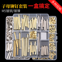 Mother nail M5 set DIY boxed mother Rivet mother screw butt screw screw account screw Cookbook Recipes
