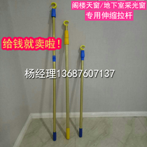 Central hanging sunroof lever pitch roof roof attic basement lighting windows auxiliary telescopic switch handle lever
