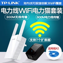 TP-LINK wired power cat wireless extender pair suit powerline adapter PA500PA500W