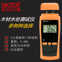 Victory VC2GA Wood humidity Tester board humidity Tester measuring instrument measuring wood