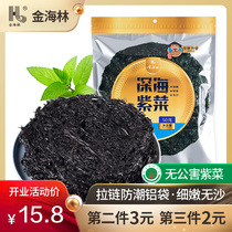 Jinhailin Nori 50g new goods head water Xiapu specialty dry goods no sand disposable cold rice egg soup wholesale