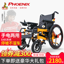 A hundred years of Phoenix electric wheelchair intelligent automatic elderly people with disabilities folding portable hand push scooter machine