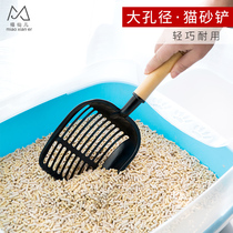 Meow fairy big hole tofu cat sand shovel cat feces shovel metal stainless steel small shovel aluminum alloy shovel cleaning supplies