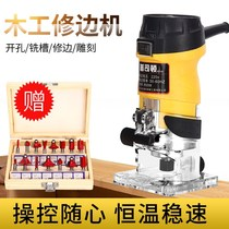 Woodworking trimming machine industrial-grade high-power open hole Bakelite milling slotting machine engraving gong machine electric tools
