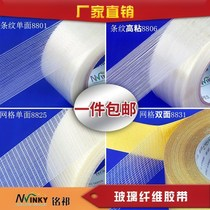 Transparent glass fiber anti-Typhoon window tape artifact fixed glass stickers packaging special professional