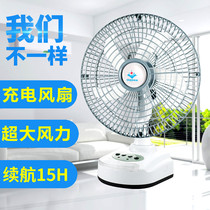 Qi win charging fan gale force 10 inch 14 home outdoor student dormitory portable fishing battery fan