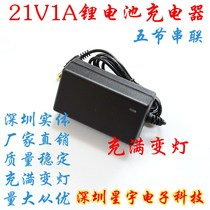 12V 16V drill charger 18V universal 21V25 2V1A power tool charging cable lithium battery charging