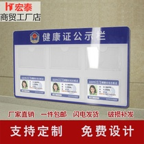 Health certificate formula bar permit wall Card Set KT board publicity column display plywood staff card slot