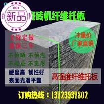Building S template plywood boat board bamboo plywood PVC pallet brick machine fiber pallet.