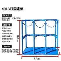 Support safety frame clip frame carbon dioxide cylinder holder l bracket liquefied fixed with single and double bottles
