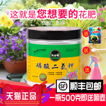 Shell can be applied potassium dihydrogen phosphate fertilizer potted general household fertilizer phosphorus and potassium fertilizer to promote flowering flower fertilizer
