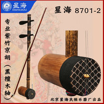 Beijing Xinghai Jinghu Instrument musical 1 stipulant Purple Bamboo Jinghu Ebony Axis Sipi II Yellow Playing Jinghu 8701-2