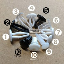 Rivets en plastique ballet rivets en nylon Pagoda Liu nail buckle car rivets en plastique rivets de type R