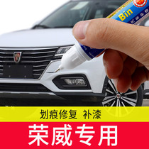 Roewe fill paint pen i5 i6 rx53 350 360 Haoyue white elegant white York White Dawn Gold Special repair