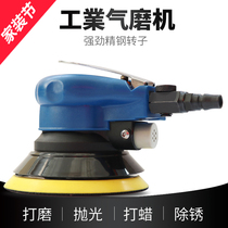 Gas mill pneumatic grinding machine sandpaper polishing machine dry mill car waxing machine steam-driven wind mill vacuum