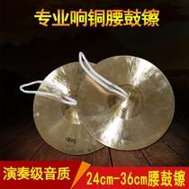 Art dynamic sound copper Beijing cymbals hafnium 15 cm 17 cm 20cm medium and small water cymbals wide cymbals drum small cap copper cymbals