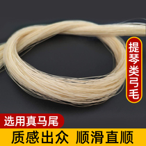 Violin bow hair pure horsetail hair cello bow hair cello bow hair Mongolian horsetail bow bow hair replacement