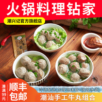 Hot pot balls combination loaded Chaoshan handmade beef tendon pill Shantou hand hit authentic Guangdong Chaozhou specialty 2 kg